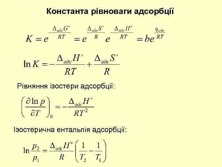 Константа рівноваги адсорбції Рівняння ізостери адсорбції: Ізостерична ентальпія адсорбції: