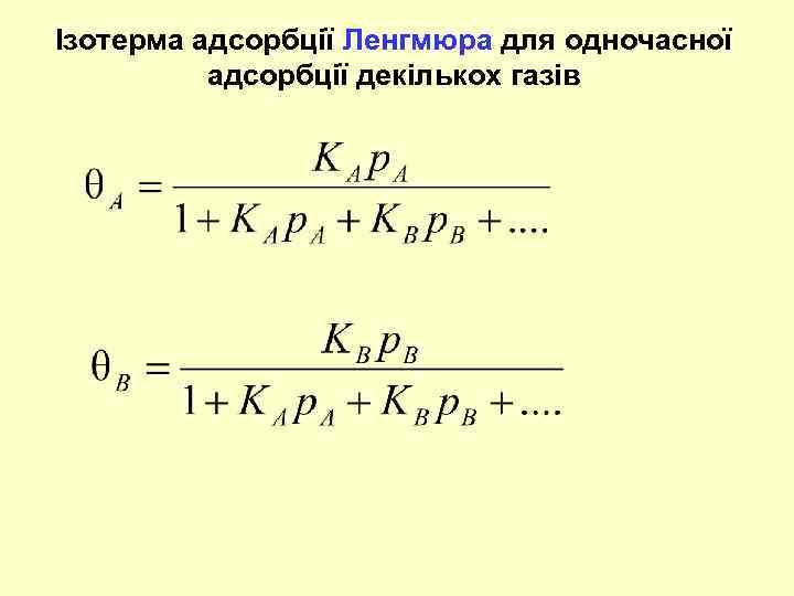 Ізотерма адсорбції Ленгмюра для одночасної адсорбції декількох газів