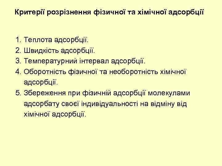 Критерії розрізнення фізичної та хімічної адсорбції 1. Теплота адсорбції. 2. Швидкість адсорбції. 3. Температурний