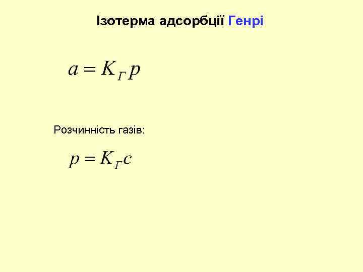 Ізотерма адсорбції Генрі Розчинність газів: