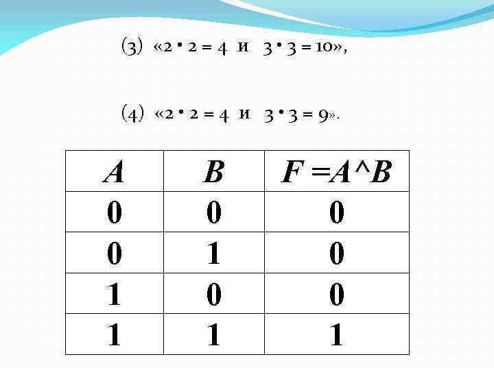(3) « 2 • 2 = 4 и 3 • 3 = 10» ,