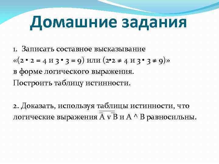 Домашние задания 1. Записать составное высказывание «(2 • 2 = 4 и 3 •