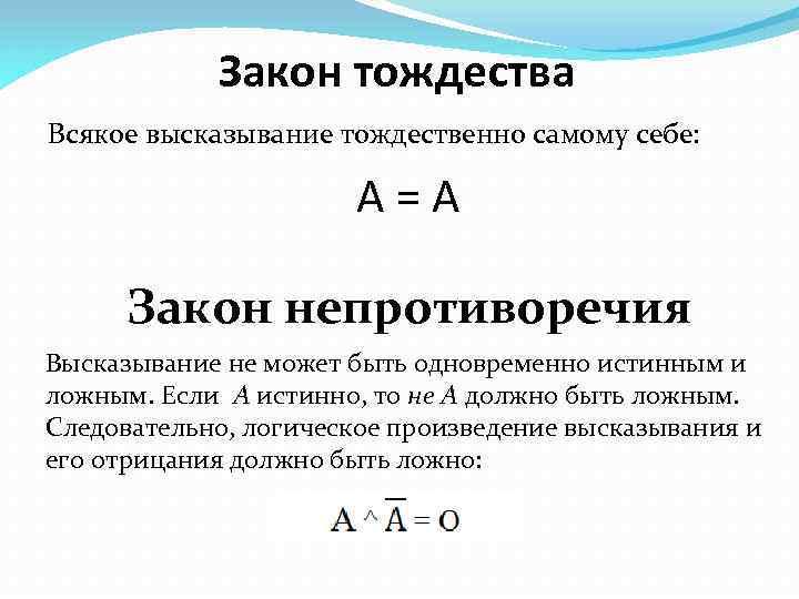 Закон тождества Всякое высказывание тождественно самому себе: А=А Закон непротиворечия Высказывание не может быть