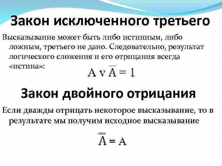 Закон исключенного третьего Высказывание может быть либо истинным, либо ложным, третьего не дано. Следовательно,