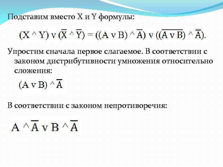 Подставим вместо X и Y формулы: Упростим сначала первое слагаемое. В соответствии с законом