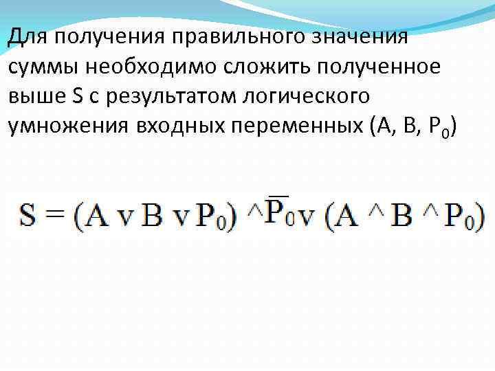 Для получения правильного значения суммы необходимо сложить полученное выше S с результатом логического умножения