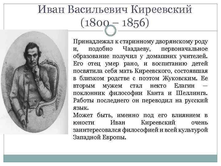 Киреевский философ основные черты таблица