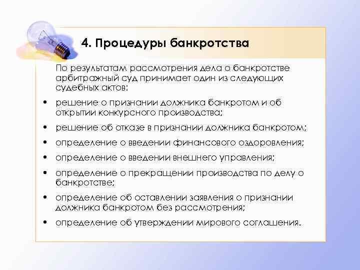 арбитражный суд процедура банкротства