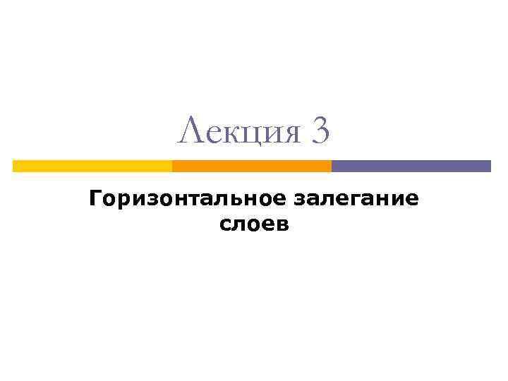 Лекция 3 Горизонтальное залегание слоев