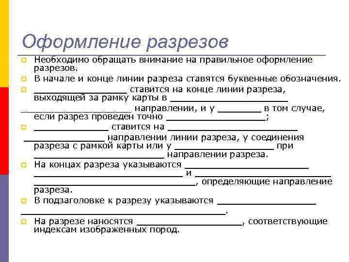 Оформление разрезов Необходимо обращать внимание на правильное оформление разрезов. p В начале и конце