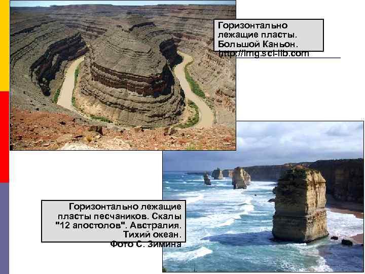 Горизонтально лежащие пласты. Большой Каньон. http: //img. sci-lib. com Горизонтально лежащие пласты песчаников. Скалы
