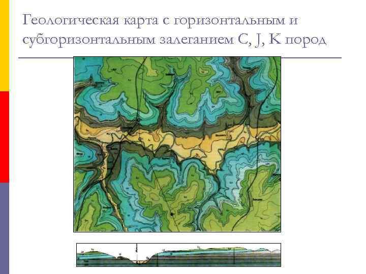 Геологическая карта c горизонтальным и субгоризонтальным залеганием С, J, K пород
