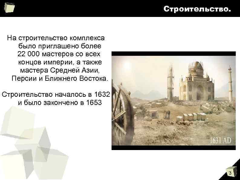 Строительство. На строительство комплекса было приглашено более 22 000 мастеров со всех концов империи,