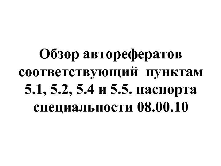 Обзор авторефератов соответствующий пунктам 5. 1, 5. 2, 5. 4 и 5. 5. паспорта