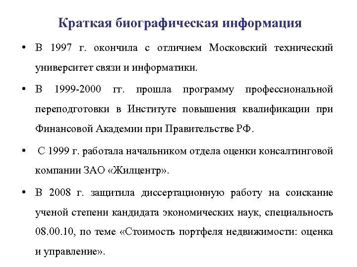 Краткая биографическая информация • В 1997 г. окончила с отличием Московский технический университет связи