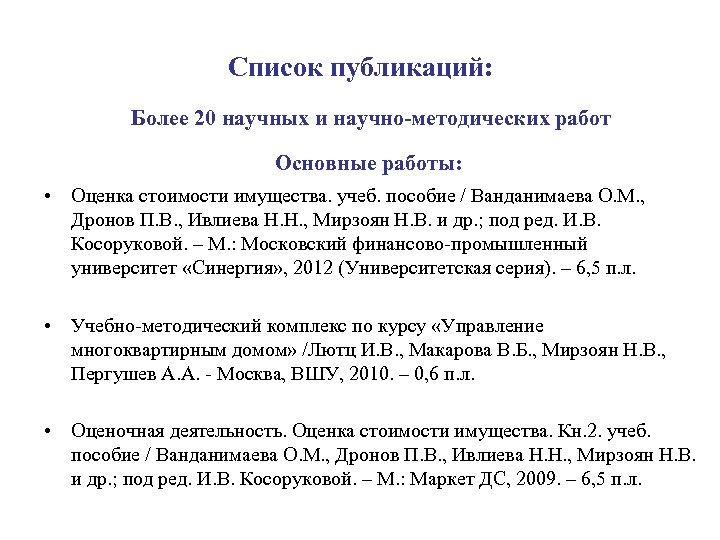 Список публикаций: Более 20 научных и научно-методических работ Основные работы: • Оценка стоимости имущества.