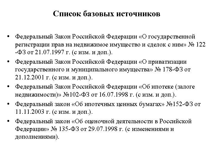 Список базовых источников • Федеральный Закон Российской Федерации «О государственной регистрации прав на недвижимое