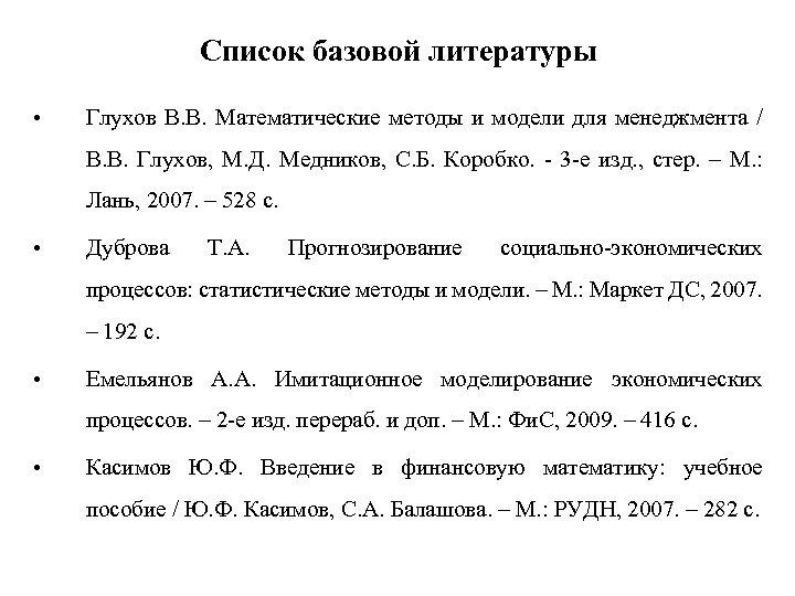 Список базовой литературы • Глухов В. В. Математические методы и модели для менеджмента /