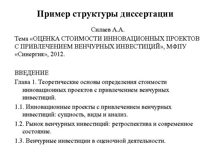 Пример структуры диссертации Силаев А. А. Тема «ОЦЕНКА СТОИМОСТИ ИННОВАЦИОННЫХ ПРОЕКТОВ С ПРИВЛЕЧЕНИЕМ ВЕНЧУРНЫХ
