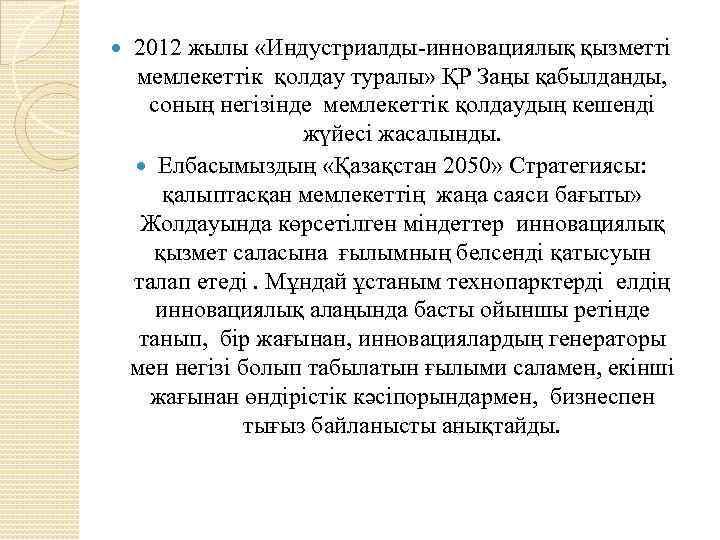 2012 жылы «Индустриалды-инновациялық қызметті мемлекеттік қолдау туралы» ҚР Заңы қабылданды, соның негізінде мемлекеттік