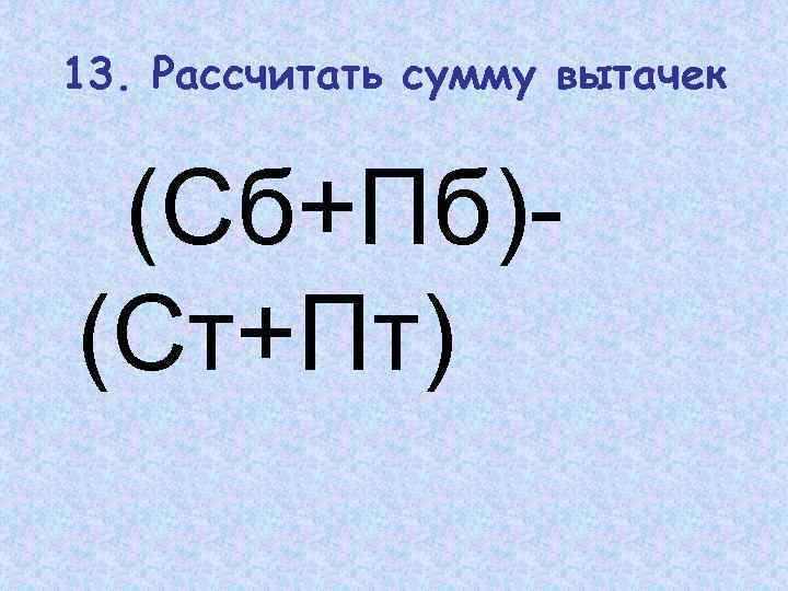 13. Рассчитать сумму вытачек (Сб+Пб)(Ст+Пт)