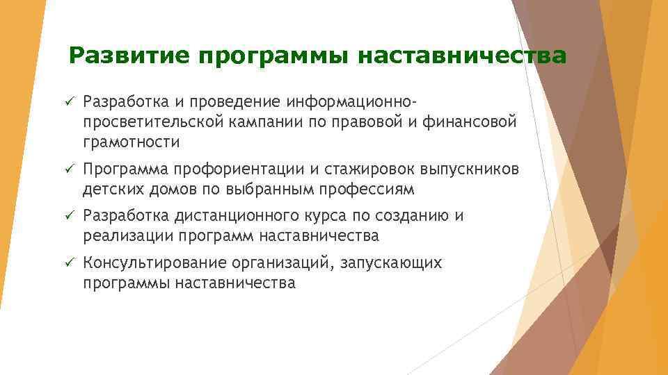 Развитие программы наставничества ü Разработка и проведение информационнопросветительской кампании по правовой и финансовой грамотности
