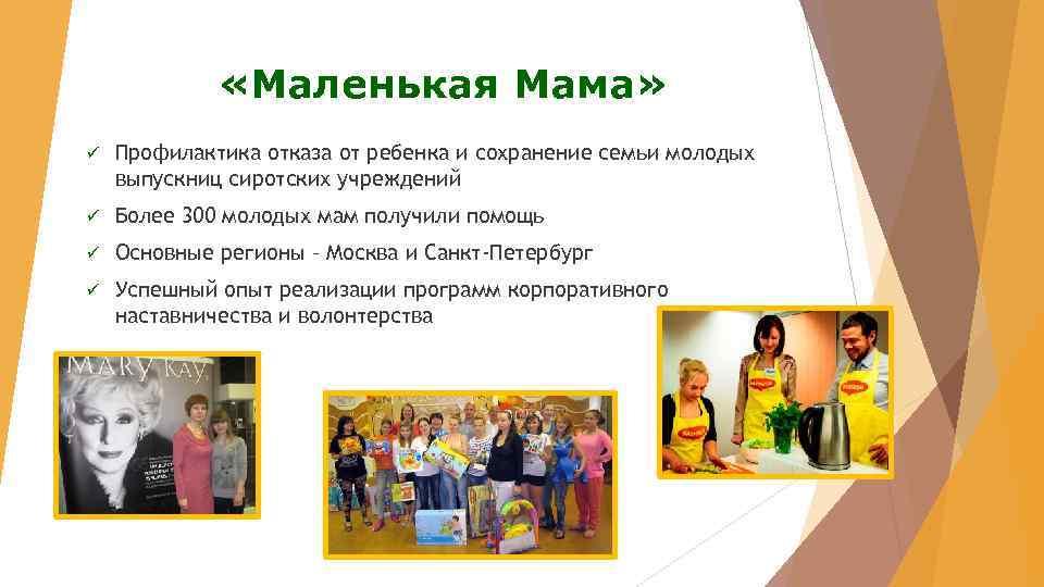 «Маленькая Мама» ü Профилактика отказа от ребенка и сохранение семьи молодых выпускниц сиротских