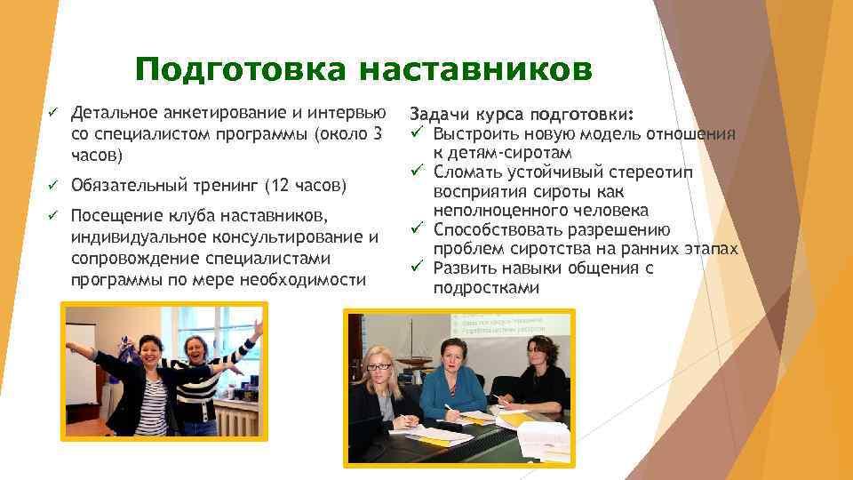 Подготовка наставников ü Детальное анкетирование и интервью со специалистом программы (около 3 часов) ü