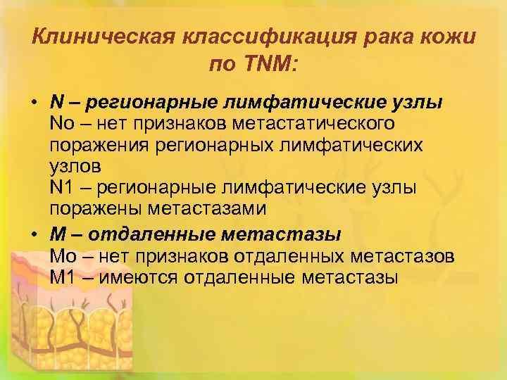 Клиническая классификация рака кожи по TNM: • N – регионарные лимфатические узлы Nо –