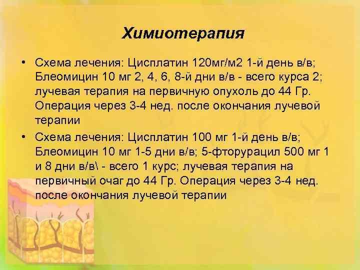 Химиотерапия • Схема лечения: Цисплатин 120 мг/м 2 1 -й день в/в; Блеомицин 10