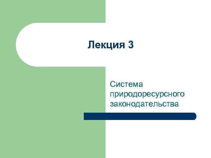Лекция 3 Система природоресурсного законодательства