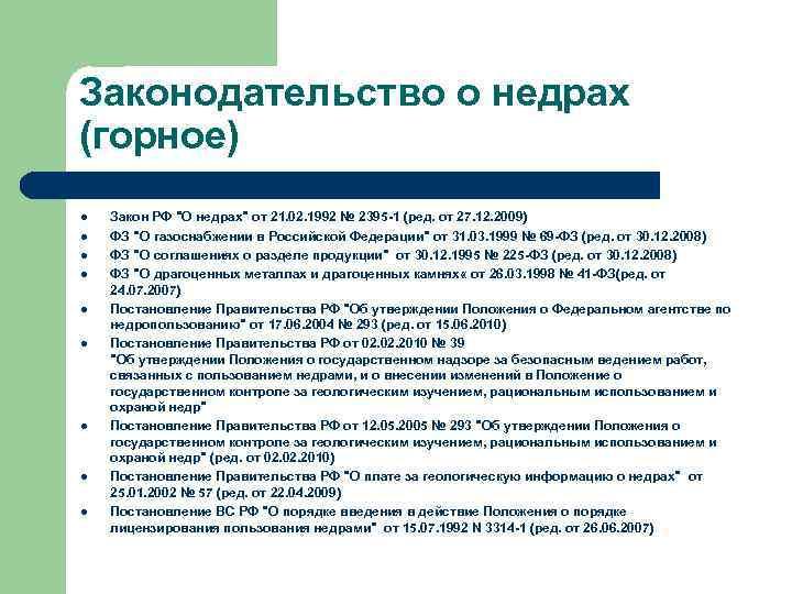 Законодательство о недрах (горное) l l l l l Закон РФ