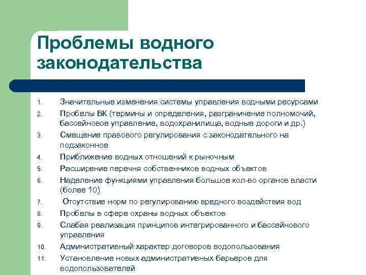 Проблемы водного законодательства 1. 2. 3. 4. 5. 6. 7. 8. 9. 10. 11.