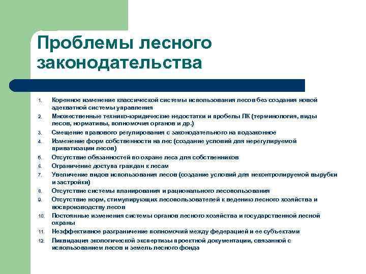 Проблемы лесного законодательства 1. 2. 3. 4. 5. 6. 7. 8. 9. 10. 11.