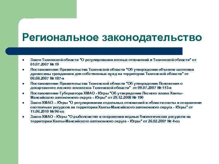Региональное законодательство l l l Закон Тюменской области