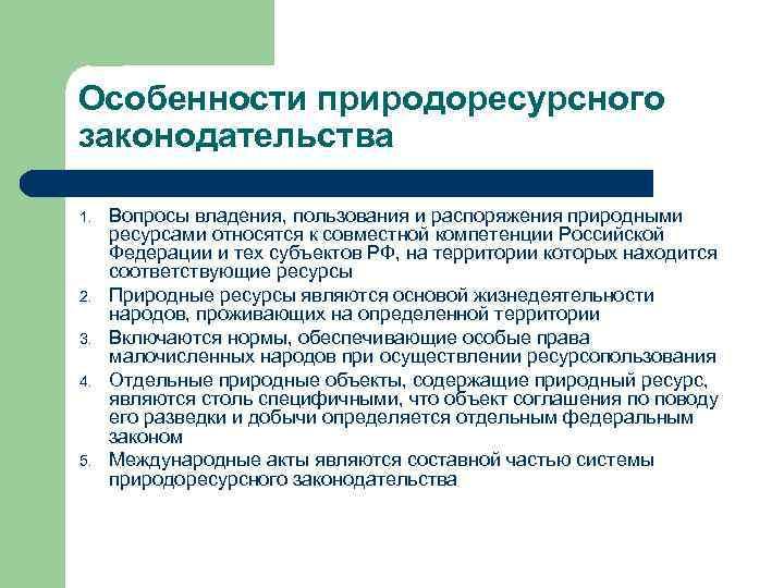 Особенности природоресурсного законодательства 1. 2. 3. 4. 5. Вопросы владения, пользования и распоряжения природными