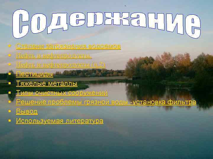 § § § § § Степени загрязнения водоемов Нефть и нефтепродукты (ч. 2) Пестициды