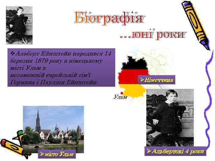 Біографія …юні роки v. Альберт Ейнштейн народився 14 березня 1879 року в німецькому місті