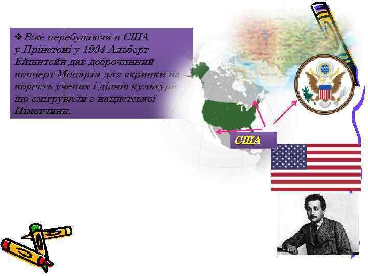 v. Вже перебуваючи в США у Прінстоні у 1934 Альберт Ейшнтейн дав доброчинний концерт