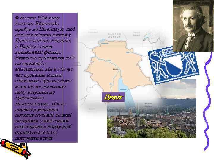v. Восени 1895 року Альберт Ейнштейн прибув до Швейцарії, щоб скласти вступні іспити у
