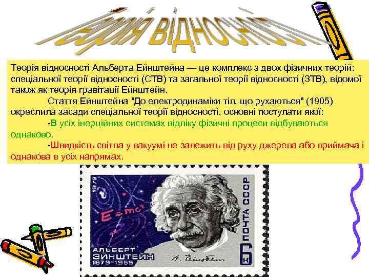 Теорія відносності Альберта Ейнштейна — це комплекс з двох фізичних теорій: спеціальної теорії відносності