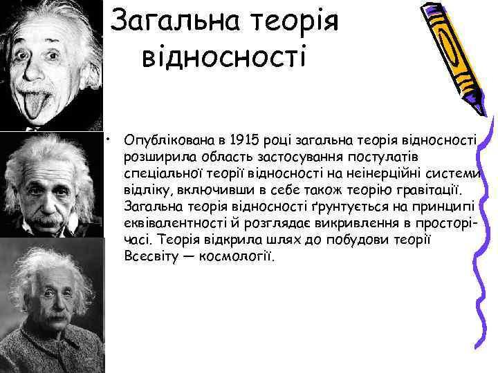 Загальна теорія відносності • Опублікована в 1915 році загальна теорія відносності розширила область застосування