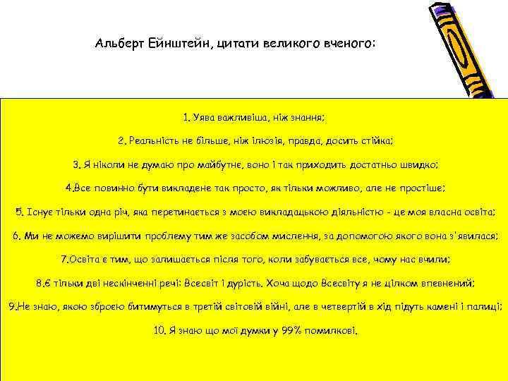 Альберт Ейнштейн, цитати великого вченого: 1. Уява важливіша, ніж знання; 2. Реальність не більше,