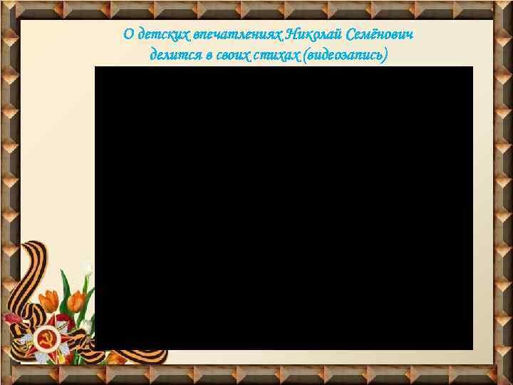 О детских впечатлениях Николай Семёнович делится в своих стихах (видеозапись)