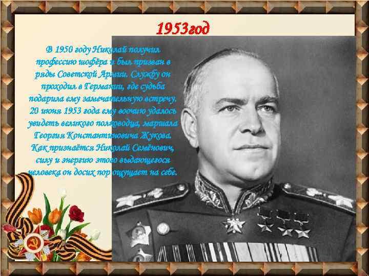 1953 год В 1950 году Николай получил профессию шофёра и был призван в ряды