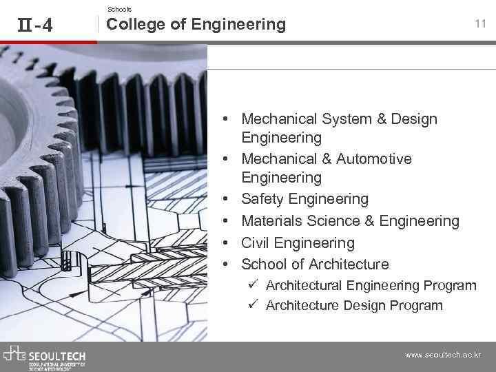 Ⅱ-4 Schools College of Engineering 11 • Mechanical System & Design Engineering • Mechanical