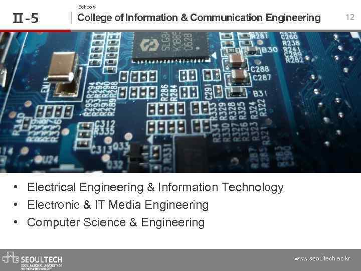 Ⅱ-5 Schools College of Information & Communication Engineering 12 • Electrical Engineering & Information