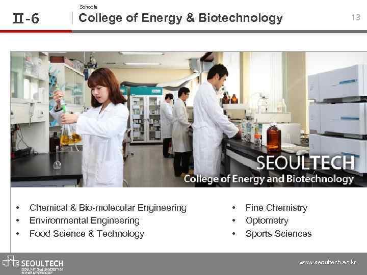 Ⅱ-6 • • • Schools College of Energy & Biotechnology Chemical & Bio-molecular Engineering