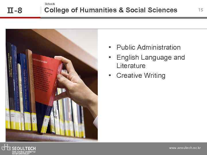Ⅱ-8 Schools College of Humanities & Social Sciences 15 • Public Administration • English