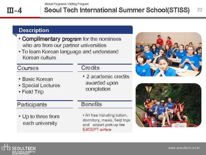Global Programs: Visiting Program Ⅲ-4 Seoul Tech International Summer School(STISS) 22 Description • Complimentary